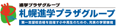 札幌進学プラザグループ 第一志望校合格を目指す小中高生のための、充実の学習環境