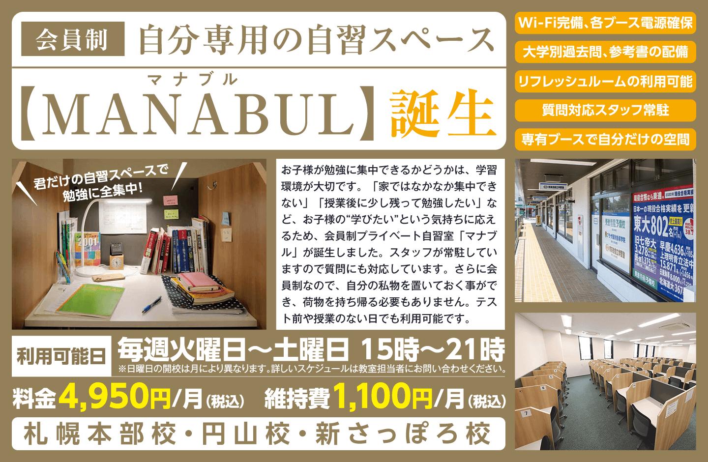 MANABUL(マナブル)