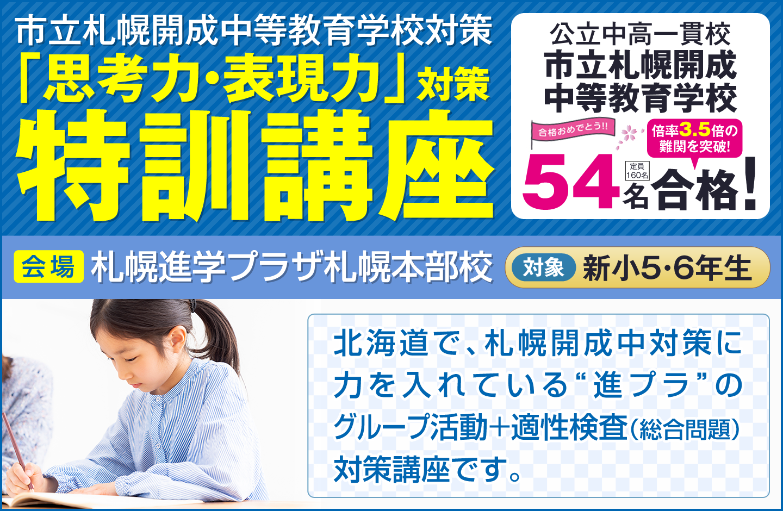 札幌開成中等教育学校対策