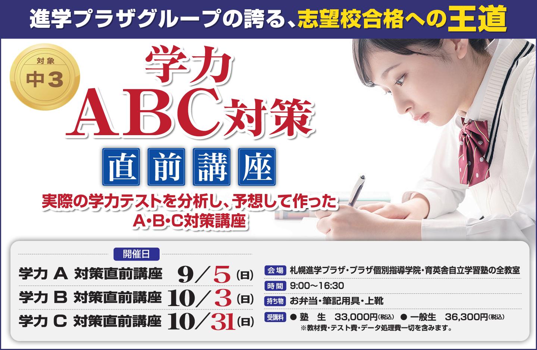 学力ABC対策直前講座