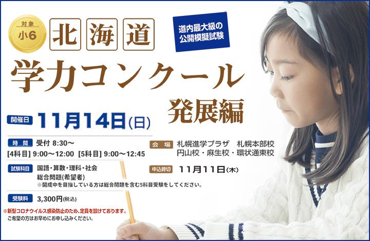 北海道学力コンクール発展編