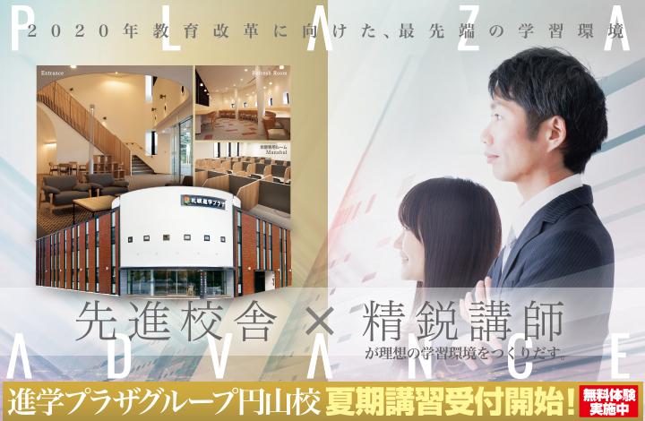 円山校の夏期講習2019申込受付中