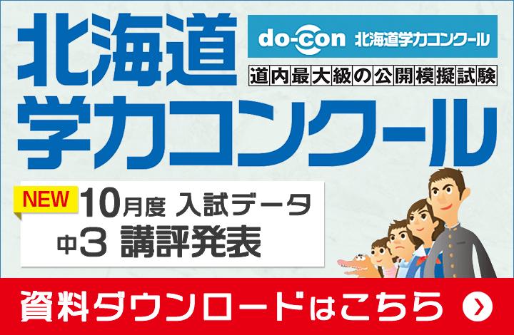 北海道学力コンクール 10月度 入試データ