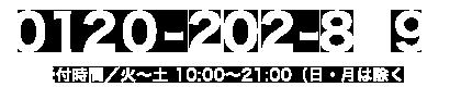 0120-176-189 受付時間/火~土 10:00~21:00(日・月は除く)