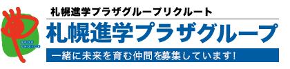 札幌進学プラザグループ リクルート