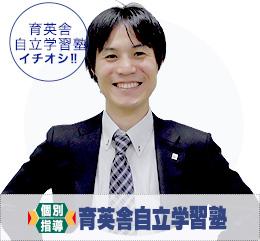 育英舎自立学習塾 南郷13丁目 教室長 境田 裕さん