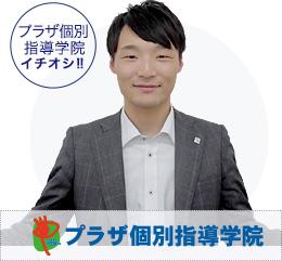 プラザ個別指導学院 札幌本部校 校舎責任者 晒科 洋輔さん