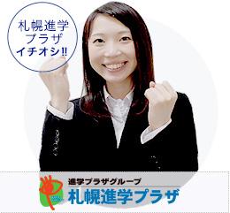 札幌進学プラザ札幌中央校文系担当 八木 舞子さん