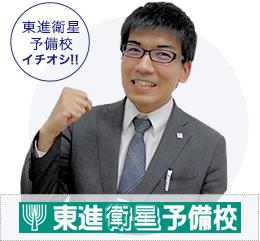 東進衛星予備校 札幌円山公園校 校舎長 小須田 敦史さん