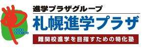 札幌進学プラザ 難関校進学を目指すための特化塾